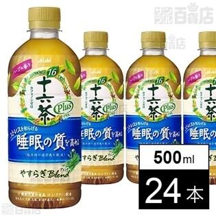 【機能性表示食品】十六茶プラス やすらぎブレンド 500ml