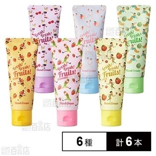 フレフレハンドクリーム 6種お試しセット(マンゴー・いちご・...