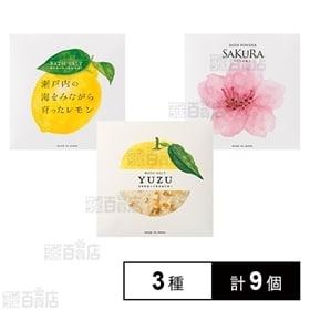 バスソルト3種セット(ユズピール入りバスソルト・レモンアロマ...