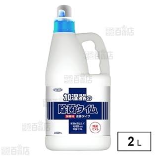 加湿器の除菌タイム 液体タイプ 無香料 2L