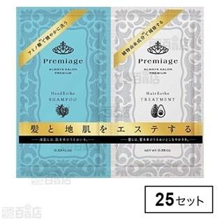プレミアージュ 試供品 シャンプー10mL+トリートメント1...