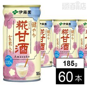 健やか糀甘酒缶 185g
