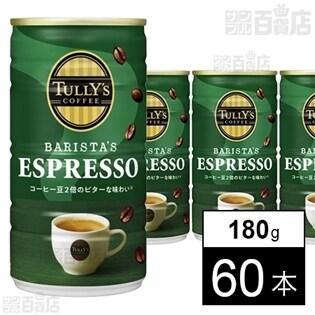 タリーズコーヒーエスプレッソ 缶 180g