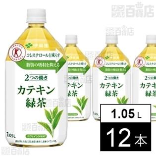 【特定保健用食品】2つの働き カテキン緑茶 PET 1.05...