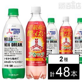 [計48本]三ツ矢サイダー Hello New Dream....
