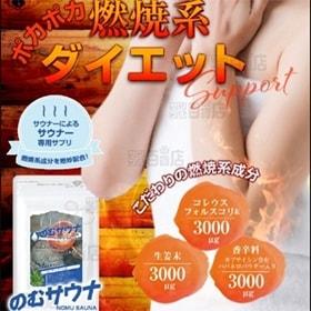 【3袋】サウナが好きなサウナーのためのサプリ【飲むサウナ】6...