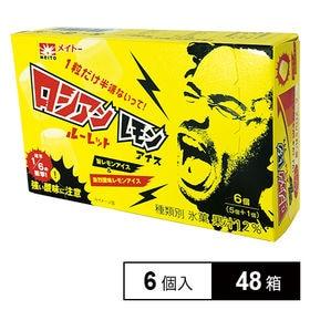 【48箱】メイトー ロシアンレモン(6個入り)