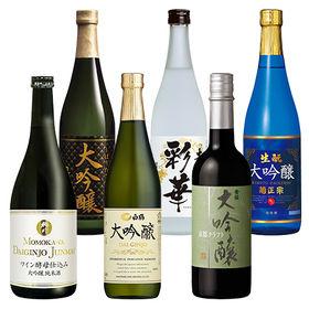 日本酒の王道「大吟醸」 飲み比べ