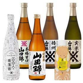 沢の鶴 純米酒飲み比べ&大吟醸あまざけ