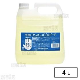 手洗いせっけん バブルガード 業務用 4L