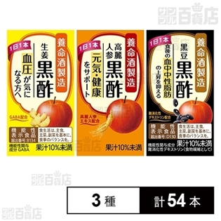 生姜黒酢/高麗人参黒酢/黒豆黒酢