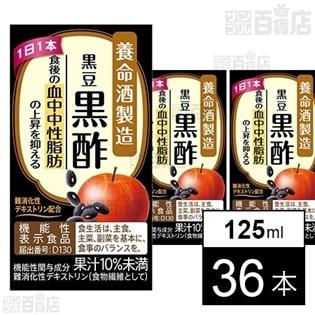 【機能性表示食品】黒豆黒酢 125ml