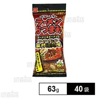おやつカンパニー ベビースターラーメン おつまみ麻辣 63g