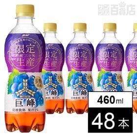 特産三ツ矢長野県産巨峰 PET460ml