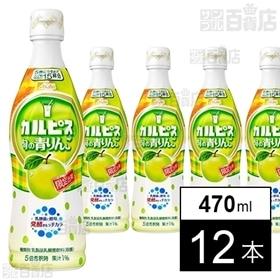 カルピス 青りんご(コンク)470ml
