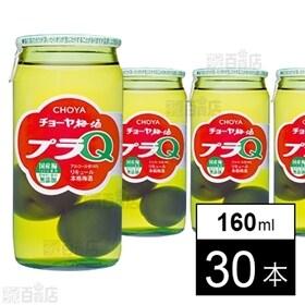 チョーヤ 梅酒 プラQ 実入り 160ml