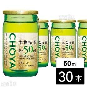 チョーヤ 本格梅酒 PIO 50ml