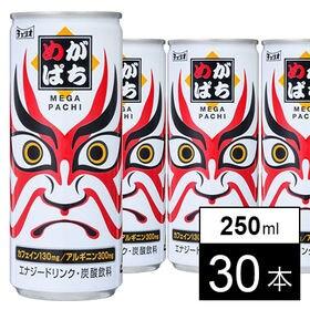 チェリオ めがぱち缶 250ml