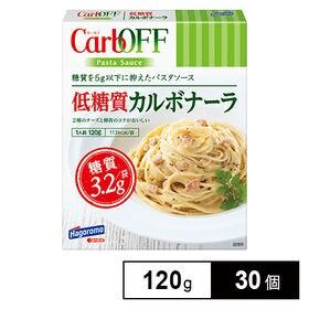 はごろも 低糖質カルボナーラ CarbOFF 120g