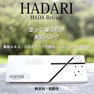 製薬会社が作った塗るだけクリームパック【HADARI】リッチ...