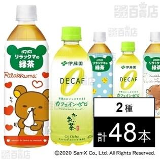 お~いお茶カフェインゼロ 470ml/リラックマの緑茶 50...