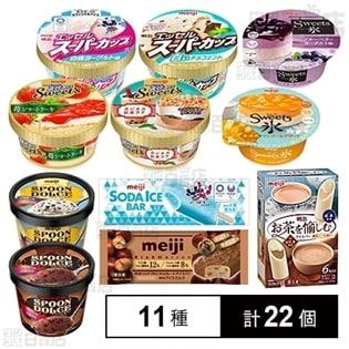 【11種22個】アイス11種セット