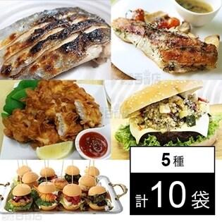 【5種10袋】冷凍食品セット