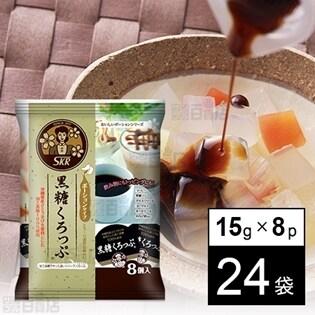 黒糖くろっぷ 15g×8P