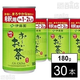 【賞味期限8/31】希釈缶 お~いお茶緑茶 180g