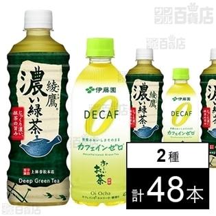 綾鷹 濃い緑茶 PET 525ml/お~いお茶カフェインゼロ...