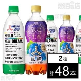 三ツ矢サイダー Hello New Dream. 特別限定パ...