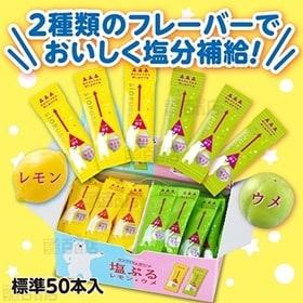 塩ぷるレモン・ウメ アソート 750g(標準50本入)