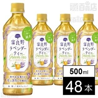 富良野ラベンダーティー500ml PETC