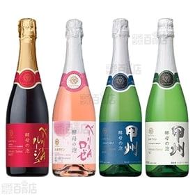 【4種】マンズワイン 国産スパークリングワイン