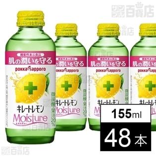 キレートレモンモイスチャー155瓶