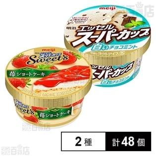 [2種計48個]明治 エッセルスーパーカップ Sweet's...