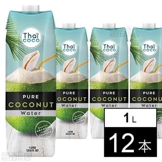 Thai coco ピュアココナッツウォーター 1L