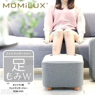 MOMiLUX/オットマン型フットマッサージャー (グレー)...