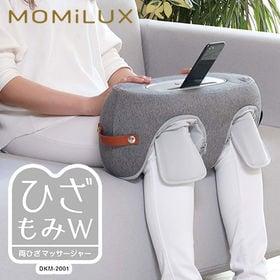 MOMiLUX/両ひざマッサージャー (グレー)/DKM-2...