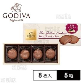 [5箱] GODIVA あんバタークッキー (8枚入)  | こし餡パウダーを丁寧に練りこんだホワイトチョコレートをバターとこし餡の風味豊かなサクッとしたラングドシャ生地でサンドしたクッキー。