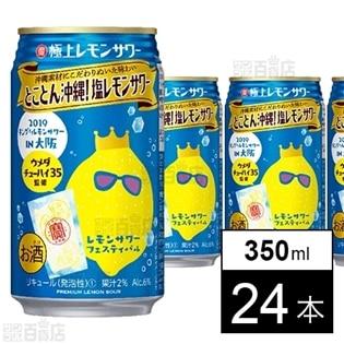 宝 寶極上レモンサワー「とことん沖縄!塩レモンサワー」350...