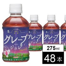 (栄養機能食品) 長野グレープジュレ