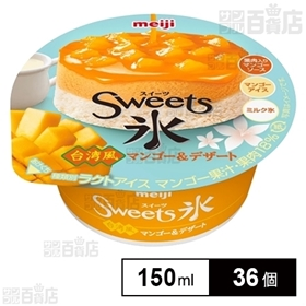 【36個】Sweets氷 台湾風マンゴー&デザート