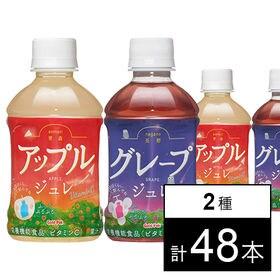 (栄養機能食品) 青森アップルジュレ/長野グレープジュレ
