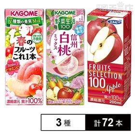 カゴメ 春のフルーツこれ一本/野菜生活100 信州白桃ミック...
