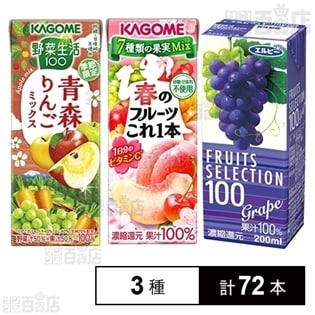 厳選!!カゴメ・エルビー 果実野菜ジュースセット(野菜生活1...