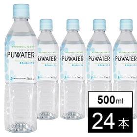 PUWATER  岐阜山麓の天然水