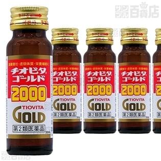 【第2類医薬品】チオビタゴールド2000 50mL
