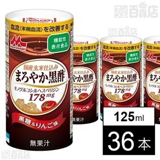国産玄米仕込み  まろやか黒酢 125ml