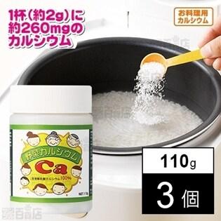 野菜カルシウム 110g